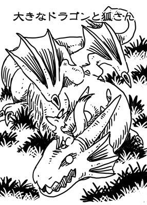 大きなドラゴンと狐さん